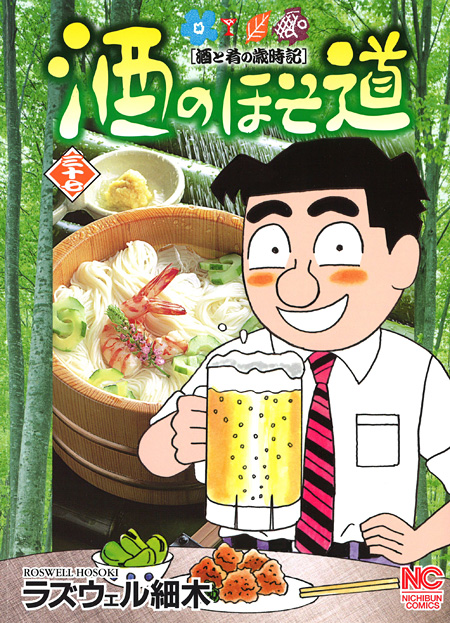 ラズウェル細木『酒のほそ道』37巻(日本文芸社)表紙