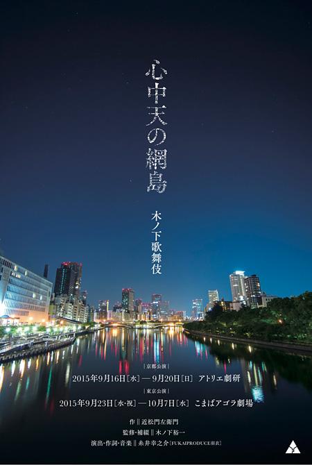 木ノ下歌舞伎『心中天の網島』フライヤービジュアル 撮影:東直子、デザイン:外山央