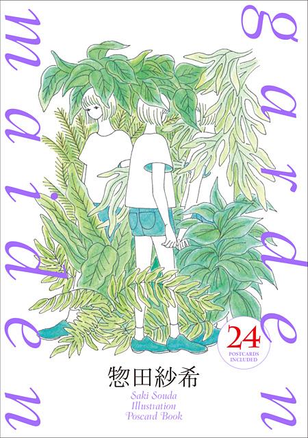 惣田紗希『garden maiden』表紙