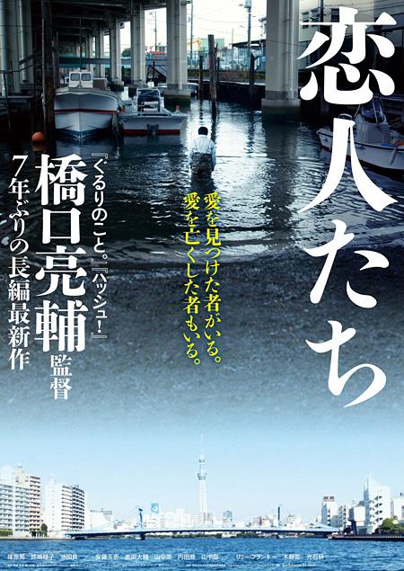 『恋人たち』ティザーポスタービジュアル ©松竹ブロードキャスティング/アーク・フィルムズ