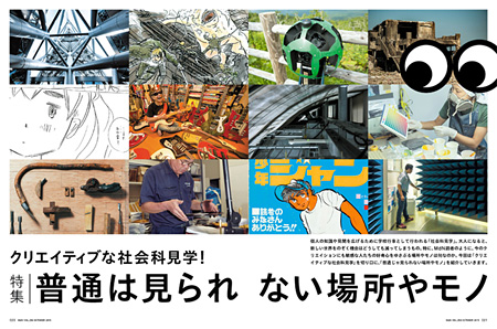 『月刊MdN』10月号より