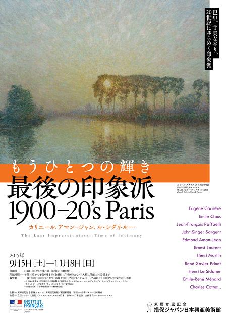 『もうひとつの輝き - 最後の印象派 1900-20's Paris』チラシビジュアル
