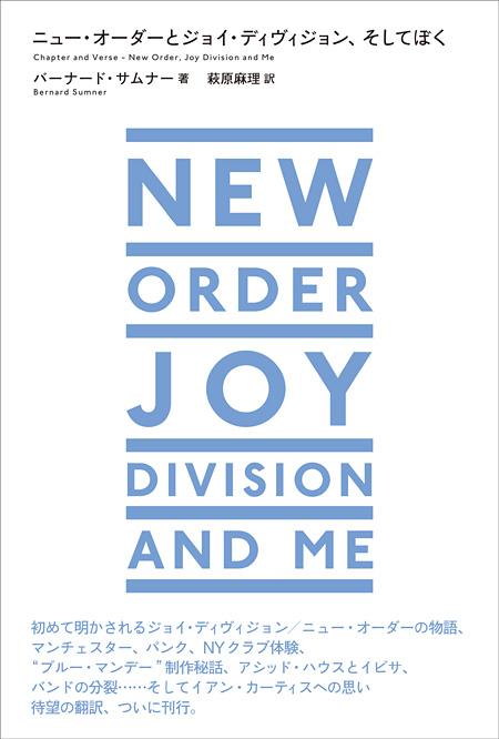 バーナード・サムナー『ニュー・オーダーとジョイ・ディヴィジョン、そしてぼく』表紙