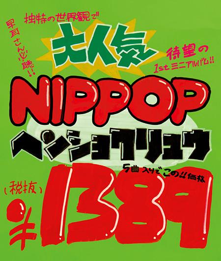 ヘンショクリュウ『NIPPOP』ジャケット