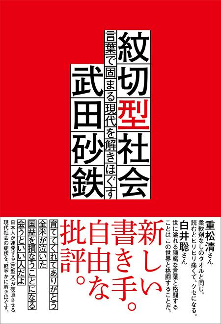 武田砂鉄『紋切型社会――言葉で固まる現代を解きほぐす』表紙