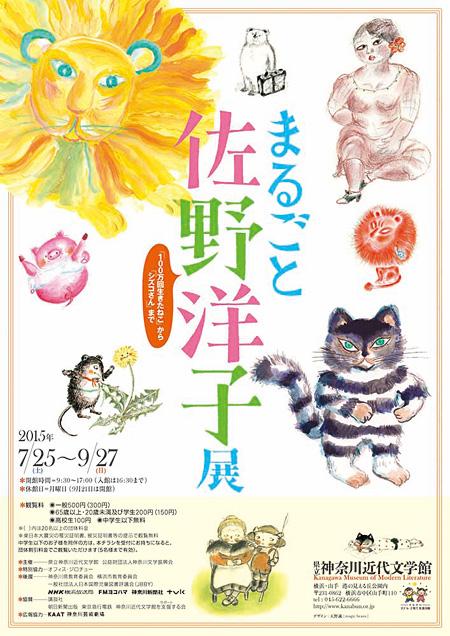 『まるごと 佐野洋子展 ―「100万回生きたねこ」から「シズコさん」まで―』チラシビジュアル
