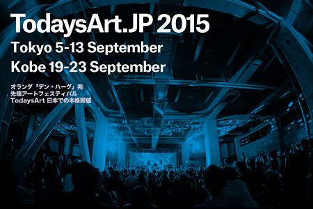 『TodaysArt.JP 2015』メインビジュアル