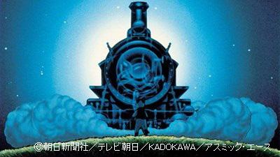 『銀河鉄道の夜』