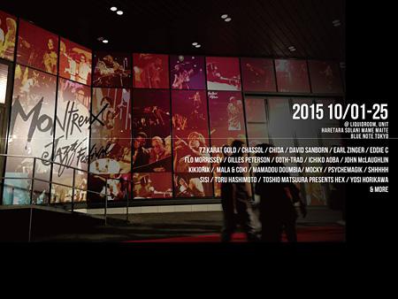 『モントルー・ジャズ・フェスティバル・ジャパン2015』メインビジュアル