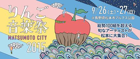 『りんご音楽祭2015』メインビジュアル