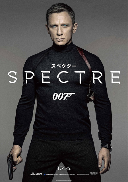 『007 スペクター』 SPECTRE ©2015 Metro-Goldwyn-Mayer Studios Inc., Danjaq, LLC and  Columbia Pictures Industries, Inc. All rights reserved