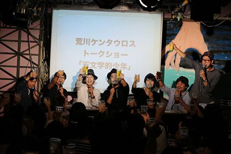 荒川ケンタウロス 2015年9月8日に東京・阿佐ヶ谷ロフトAで開催されたトークイベント『天文学的少年』より