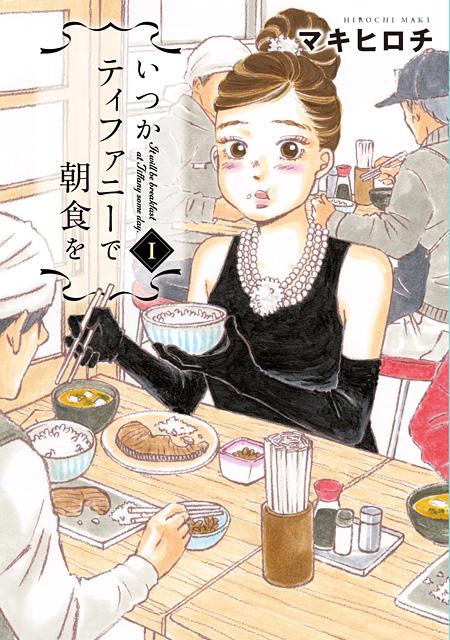 マキヒロチ『いつかティファニーで朝食を』第1巻表紙 ©マキヒロチ 2012/新潮社