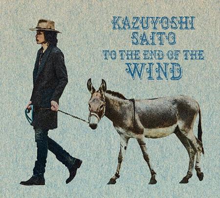 斉藤和義『風の果てまで』初回限定盤Bジャケット