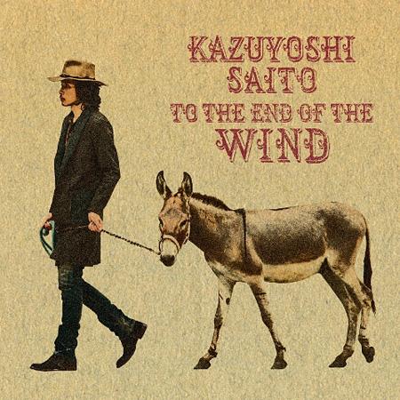 斉藤和義『風の果てまで』通常盤ジャケット