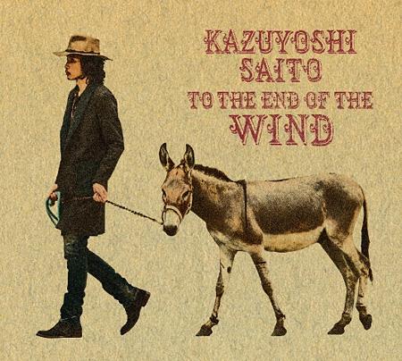 斉藤和義『風の果てまで』初回限定盤Aジャケット