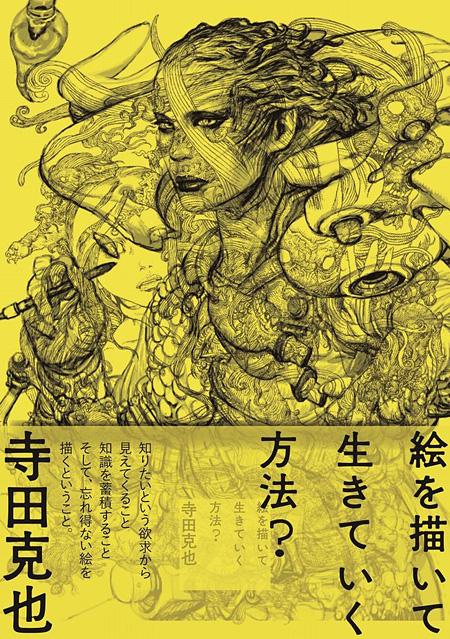 寺田克也『絵を描いて生きていく方法?』表紙イメージビジュアル