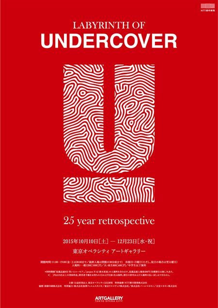 "『LABYRINTH OF UNDERCOVER""25 year retrospective""』フライヤービジュアル"
