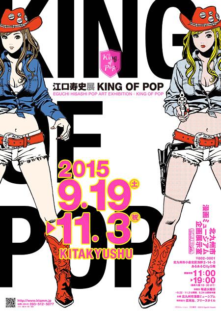 『江口寿史展 KING OF POP』ビジュアル イラストレーション:江口寿史 ©2015 Hisashi Eguchi