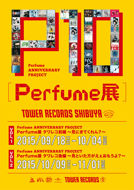 『Perfume展』ビジュアル