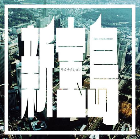 サカナクション『新宝島』初回限定盤ジャケット