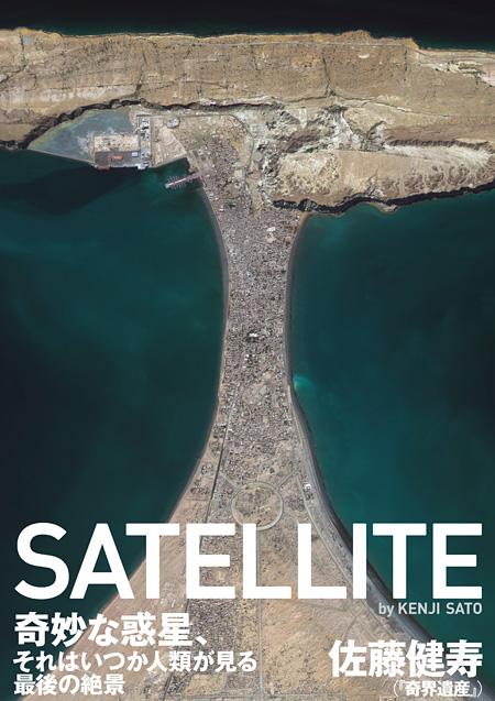 『SATELLITE』表紙