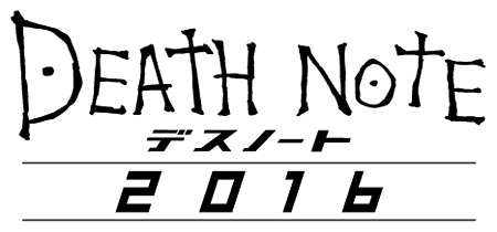 『デスノート 2016(仮)』ロゴ ©2016「DEATH NOTE」FILM PARTNERS