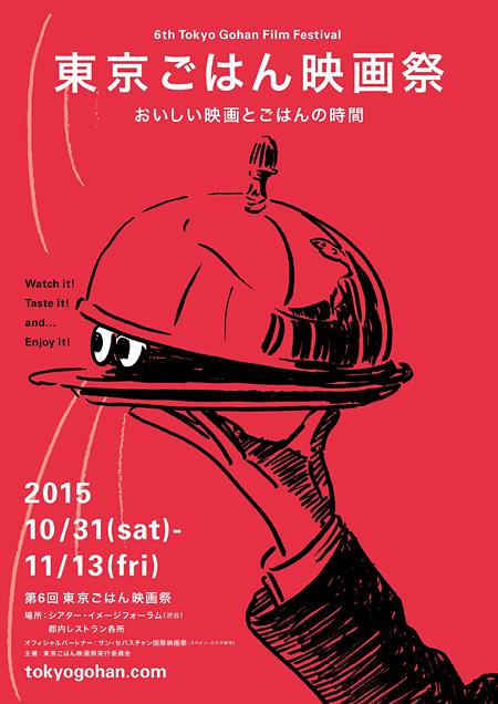 『第6回東京ごはん映画祭』ポスタービジュアル