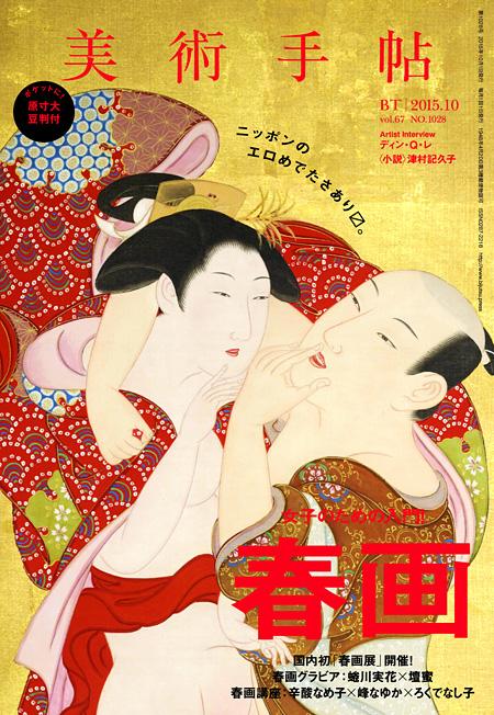 『美術手帖 2015年10月号』表紙