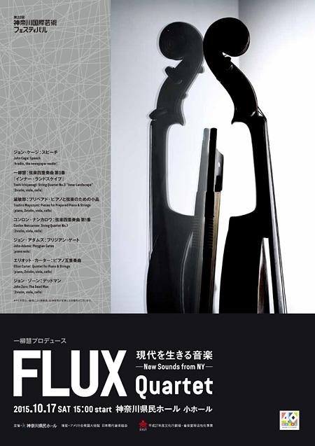 一柳慧プロデュース『FLUX Quartet』チラシビジュアル