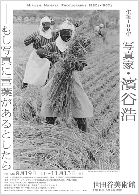 『生誕100年 写真家・濱谷浩―もし写真に言葉があるとしたら』展フライヤービジュアル