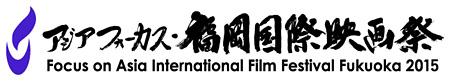 『アジアフォーカス・福岡国際映画祭2015』ロゴ
