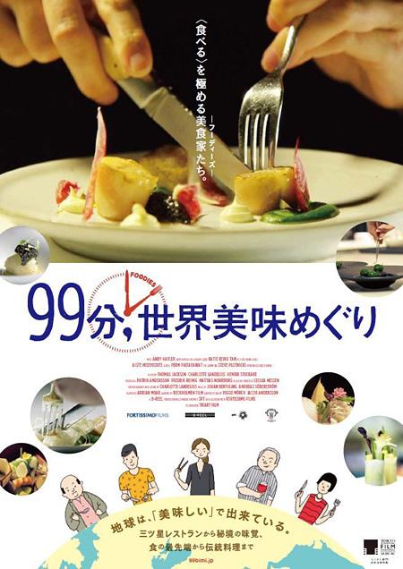 『99分,世界美味めぐり』ポスタービジュアル ©2014 B REEL. All Rights Reserved.
