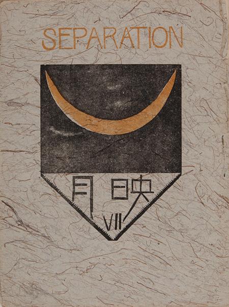 公刊『月映』VII 1915年11月発行 和歌山県立近代美術館