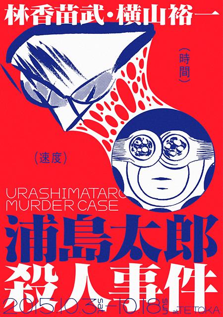 林香苗武・横山裕一『浦島太郎殺人事件』メインビジュアル