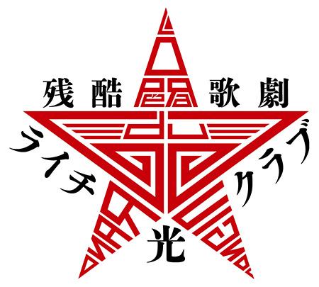 『残酷歌劇「ライチ☆光クラブ」』ロゴ ©古屋兎丸/ライチ☆光クラブ プロジェクト 2015