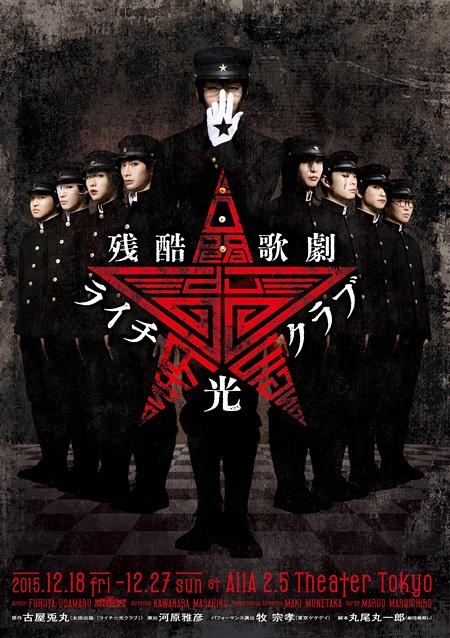 『残酷歌劇「ライチ☆光クラブ」』ビジュアル ©古屋兎丸/ライチ☆光クラブ プロジェクト 2015