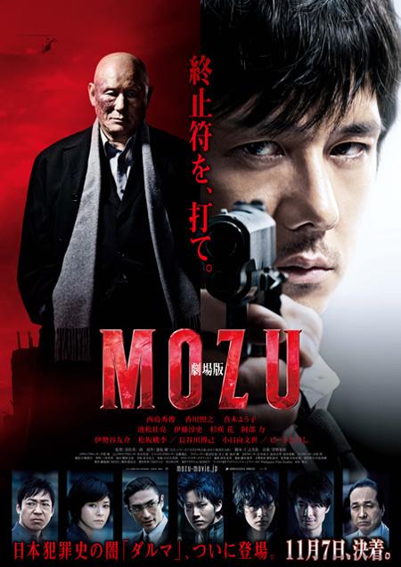 『劇場版「MOZU」』ポスタービジュアル ©2015劇場版「MOZU」製作委員会 ©逢坂剛/集英社