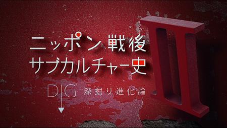 『ニッポン戦後サブカルチャー史II DIG 深掘り進化論』オープニング映像より
