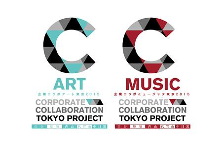 『企業コラボアート東京2015』『企業コラボミュージック東京』ロゴ