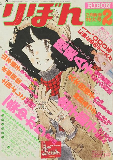 陸奥A子/画『りぼん』1978年2月号表紙