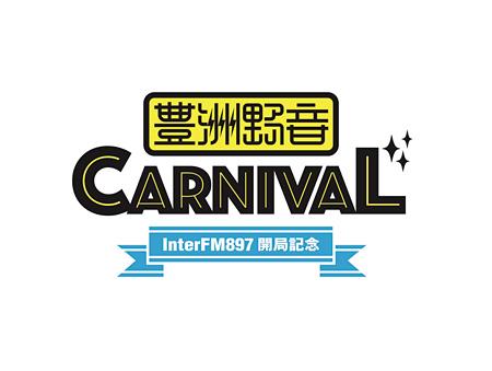 『豊洲野音CARNIVAL ~InterFM897開局記念~』ロゴ