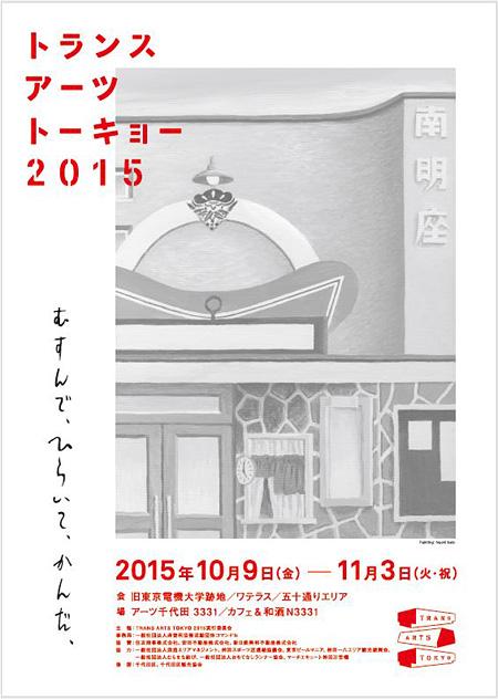 『TRANS ARTS TOKYO 2015-むすんで、ひらいて、かんだ、』フライヤービジュアル