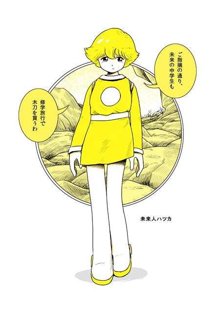 うえむら『future girl HATSUKA』(2014)