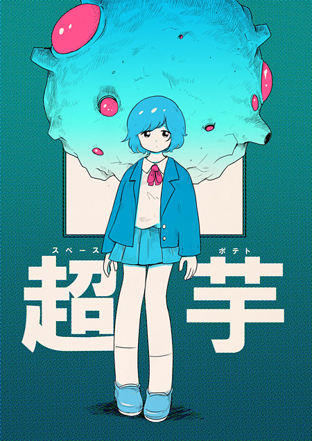 うえむら『Space potato』(2015)