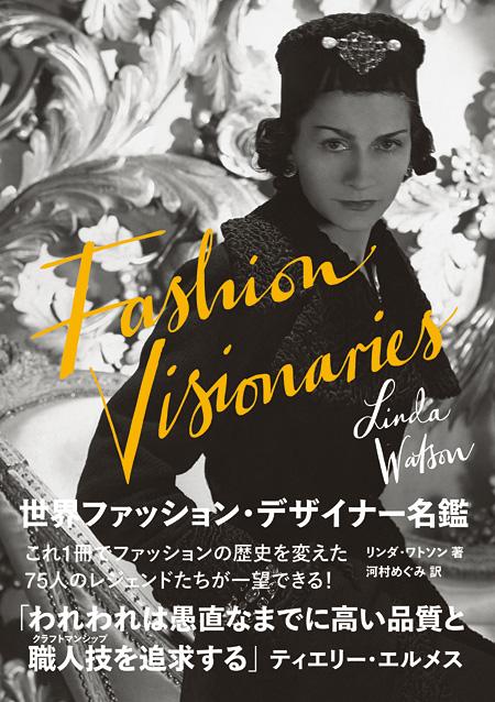 『世界ファッション・デザイナー名鑑 FASHION VISIONARIES』表紙
