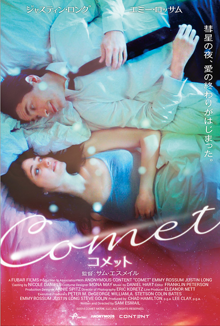 『COMET / コメット』ビジュアル ©2014 COMET MOVIE, LLC. ALL RIGHTS RESERVED.