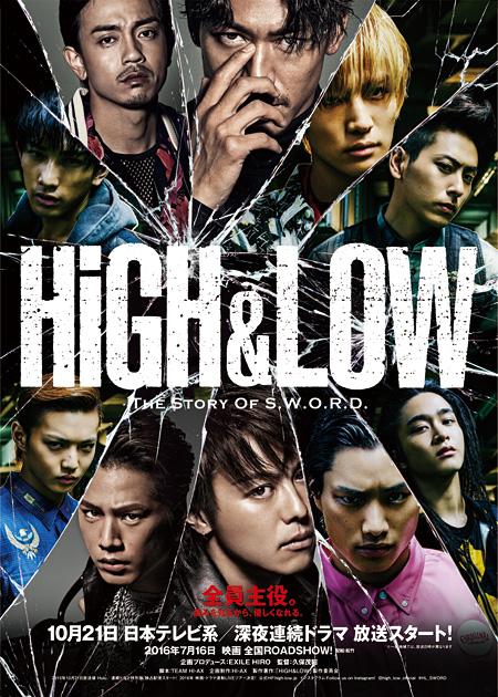 『HiGH&LOW』ビジュアル