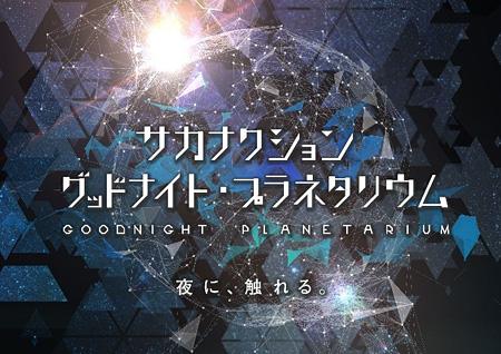 『サカナクション グッドナイト・プラネタリウム』イメージビジュアル