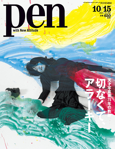『Pen 2015年10月15日号』表紙